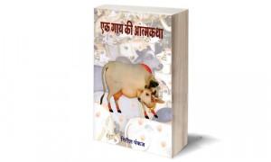 गाय पर अत्याचार की गाथा