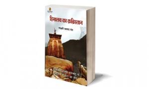 हिमालय को सुरक्षित रखने में हो रही कोताही
