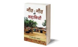 भारत जो गांवों में बसता है