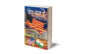 भारत से लगाव