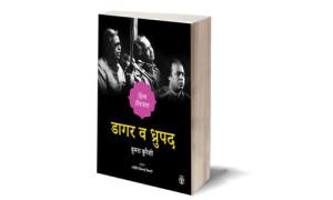 भारतीय संगीत एक धरोहर