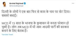 MCD उपचुनाव में मिली जीत पर सीएम अरविंद केजरीवाल ने कहा- दिल्ली के लोगों ने एक बार फिर से काम के नाम पर वोट दिया।