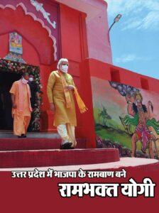 उत्तर प्रदेश में भाजपा के रामबाण बने रामभक्त योगी